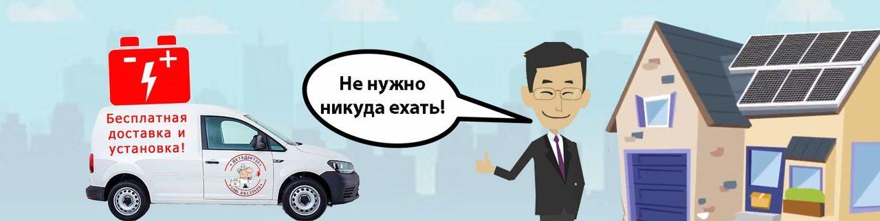 Продажа, доставка и установка аккумуляторов в Томске