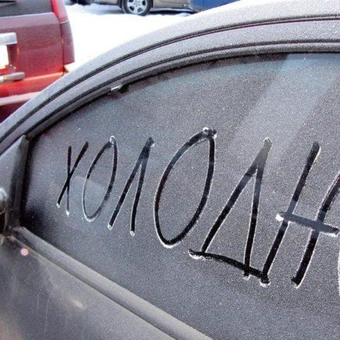 Надо ли носить автомобильный аккумулятор домой в сильный мороз?